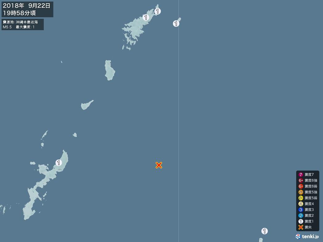 地震情報 2018年09月22日 19時58分頃発生 最大震度:1 震源地:沖縄本島近海(拡大画像)