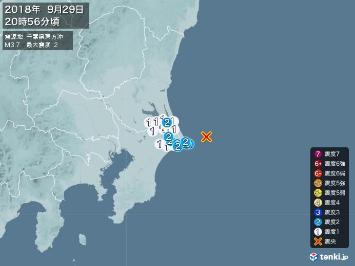 地震情報(2018年09月29日20時56分発生)
