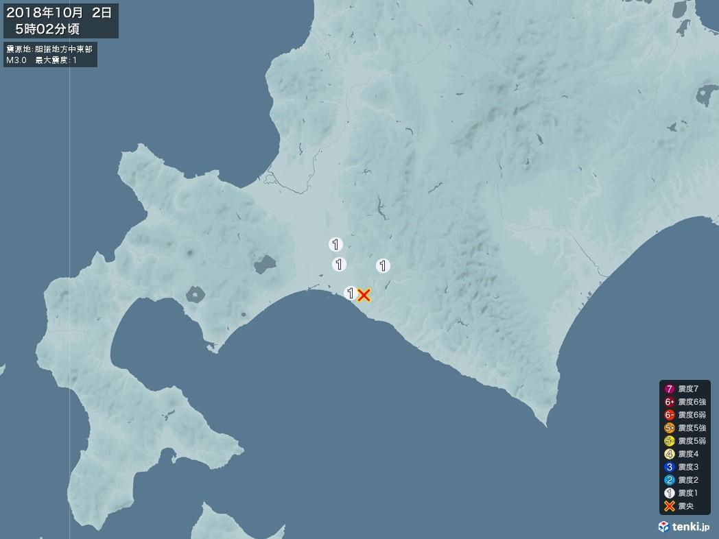 地震情報 2018年10月02日 05時02分頃発生 最大震度:1 震源地:胆振地方中東部(拡大画像)
