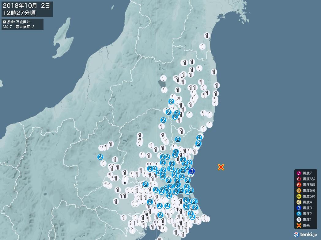 地震情報 2018年10月02日 12時27分頃発生 最大震度:3 震源地:茨城県沖(拡大画像)