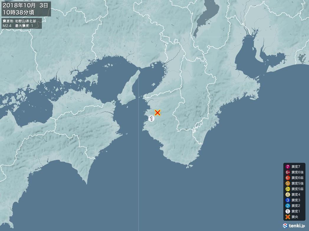 地震情報 2018年10月03日 10時38分頃発生 最大震度:1 震源地:和歌山県北部(拡大画像)