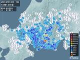 2018年10月07日10時14分頃発生した地震