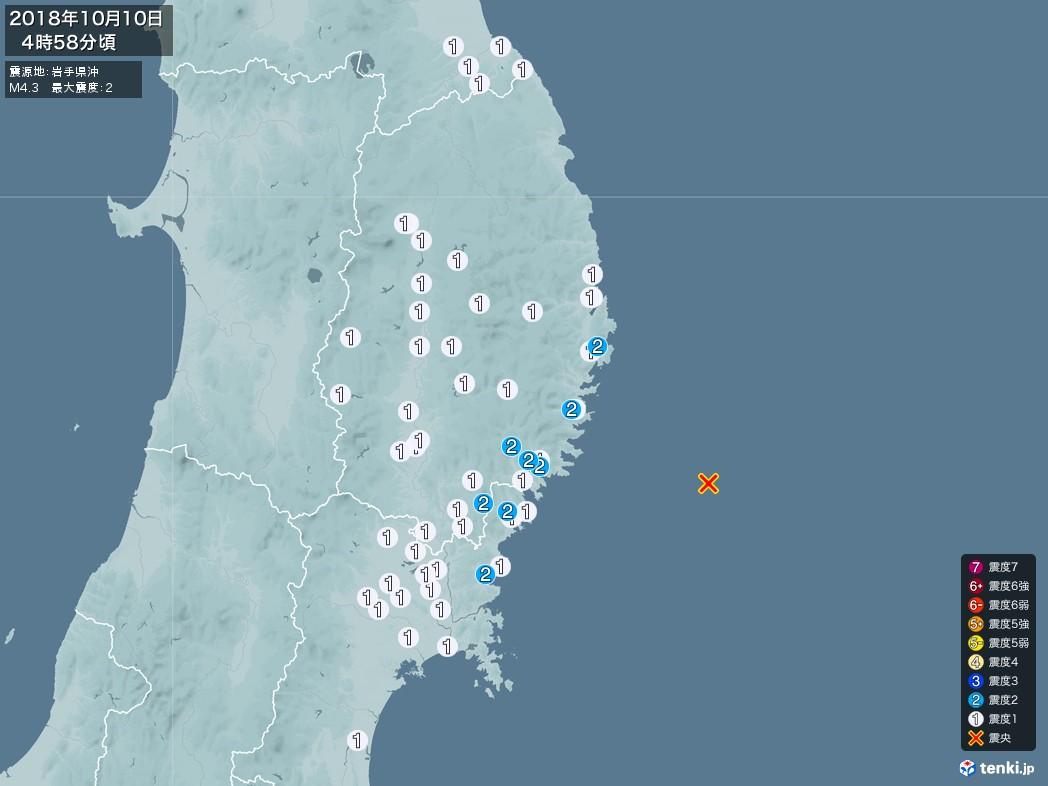 地震情報 2018年10月10日 04時58分頃発生 最大震度:2 震源地:岩手県沖(拡大画像)