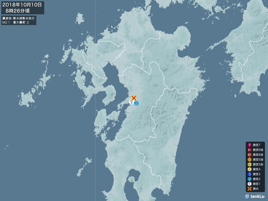 地震情報 2018年10月10日 08時26分頃発生 最大震度:2 震源地:熊本県熊本地方(拡大画像)