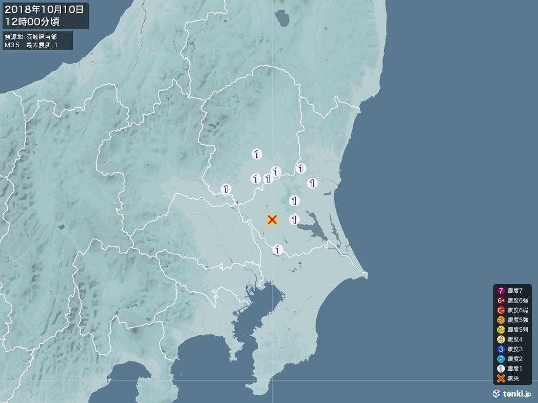 地震情報 2018年10月10日 12時00分頃発生 最大震度:1 震源地:茨城県南部(拡大画像)
