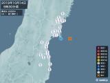 2018年10月14日09時30分頃発生した地震