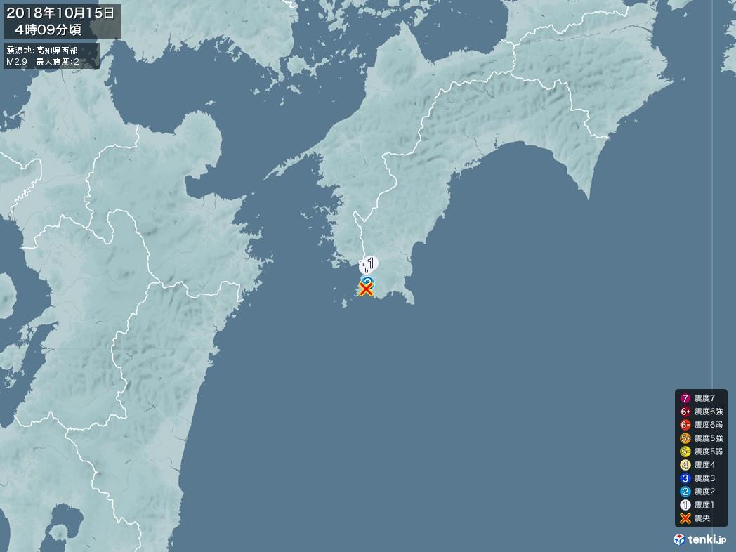 地震情報 2018年10月15日 04時09分頃発生 最大震度:2 震源地:高知県西部(拡大画像)