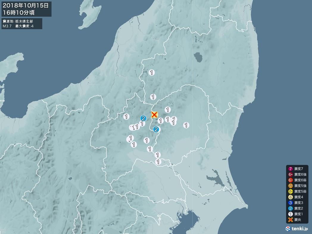 地震情報 2018年10月15日 16時10分頃発生 最大震度:4 震源地:栃木県北部(拡大画像)