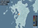 2018年10月16日12時12分頃発生した地震
