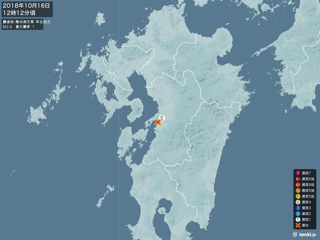 地震情報 2018年10月16日 12時12分頃発生 最大震度:1 震源地:熊本県天草・芦北地方(拡大画像)