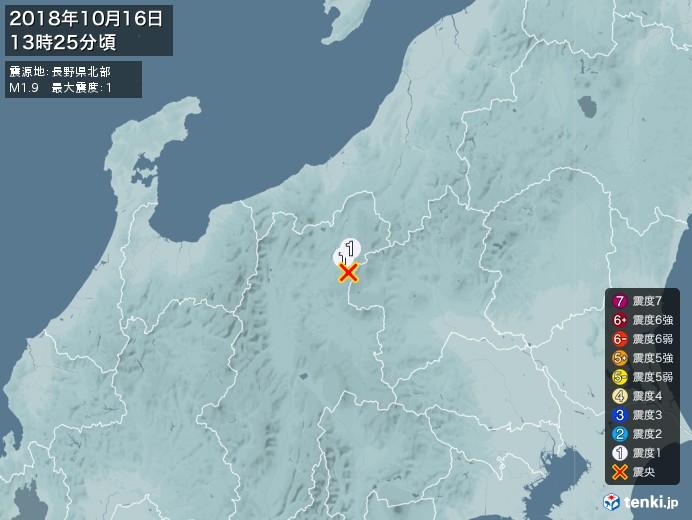 地震情報(2018年10月16日13時25分発生)
