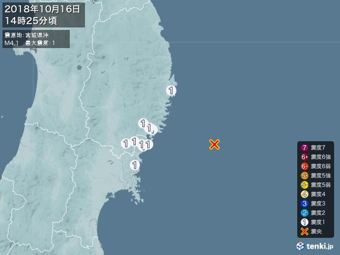 地震情報(2018年10月16日14時25分発生)