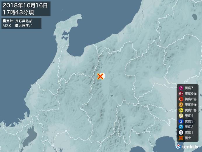 地震情報(2018年10月16日17時43分発生)