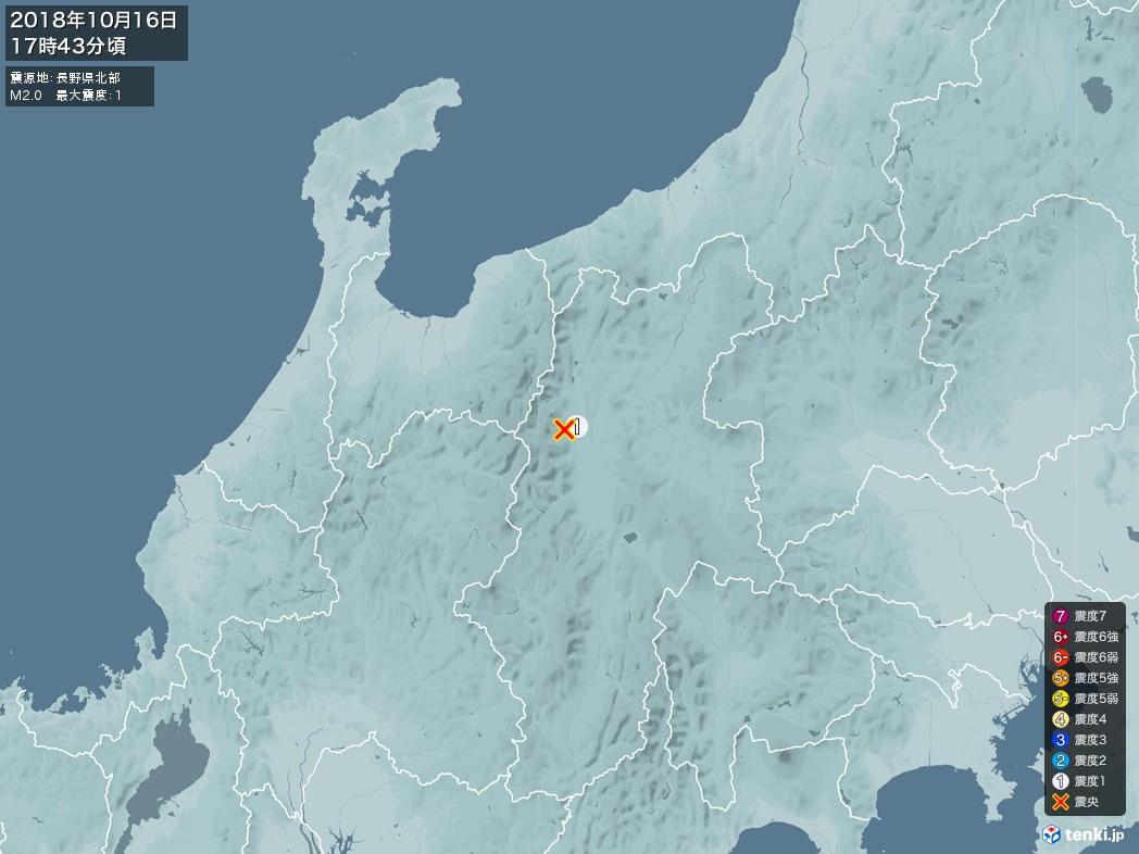 地震情報 2018年10月16日 17時43分頃発生 最大震度:1 震源地:長野県北部(拡大画像)