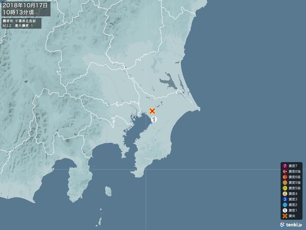 地震情報 2018年10月17日 10時13分頃発生 最大震度:1 震源地:千葉県北西部(拡大画像)