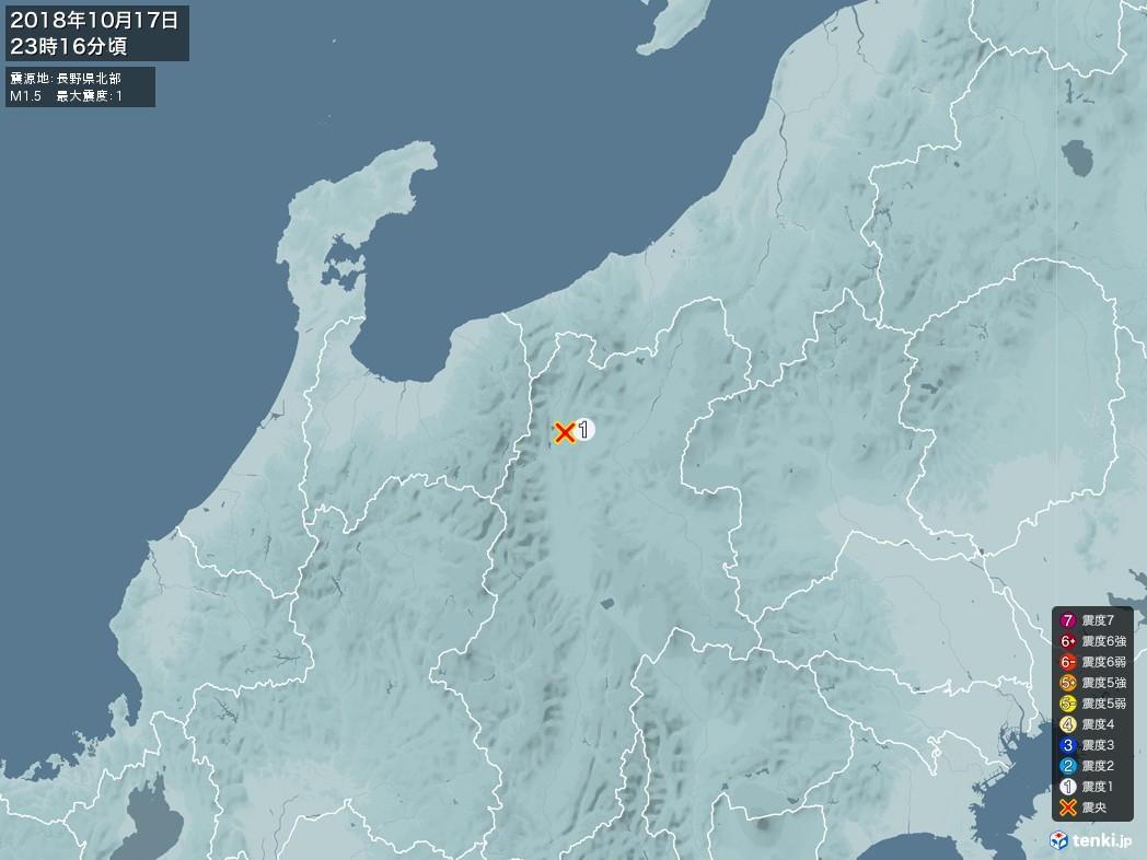 地震情報 2018年10月17日 23時16分頃発生 最大震度:1 震源地:長野県北部(拡大画像)