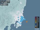 2018年10月18日14時18分頃発生した地震