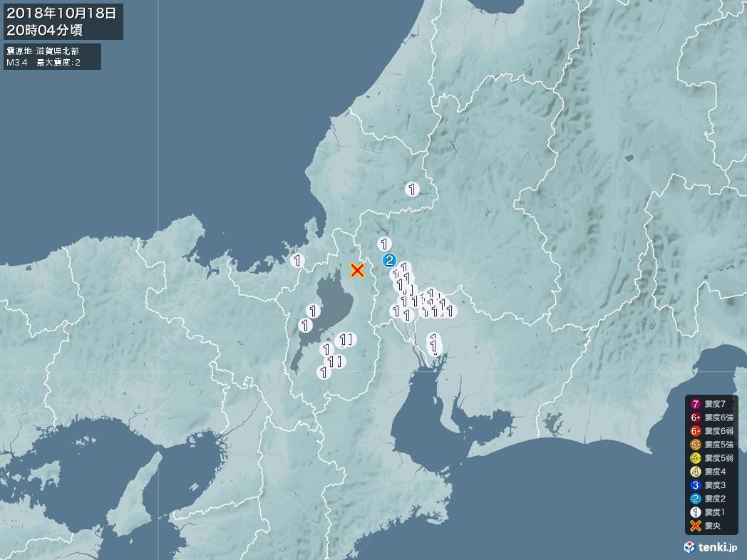 地震情報 2018年10月18日 20時04分頃発生 最大震度:2 震源地:滋賀県北部(拡大画像)