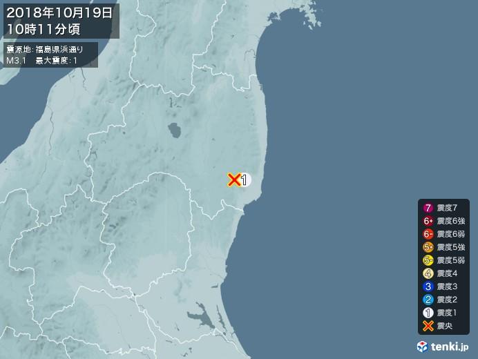 地震情報(2018年10月19日10時11分発生)