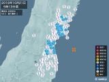 2018年10月21日05時13分頃発生した地震