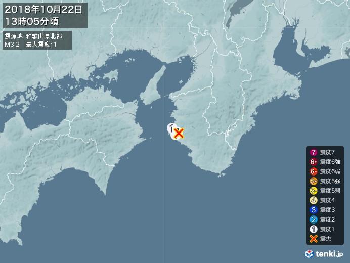 地震情報(2018年10月22日13時05分発生)