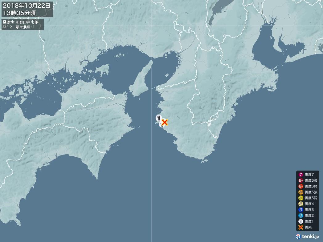 地震情報 2018年10月22日 13時05分頃発生 最大震度:1 震源地:和歌山県北部(拡大画像)