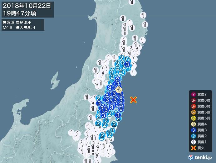 地震情報(2018年10月22日19時47分発生)