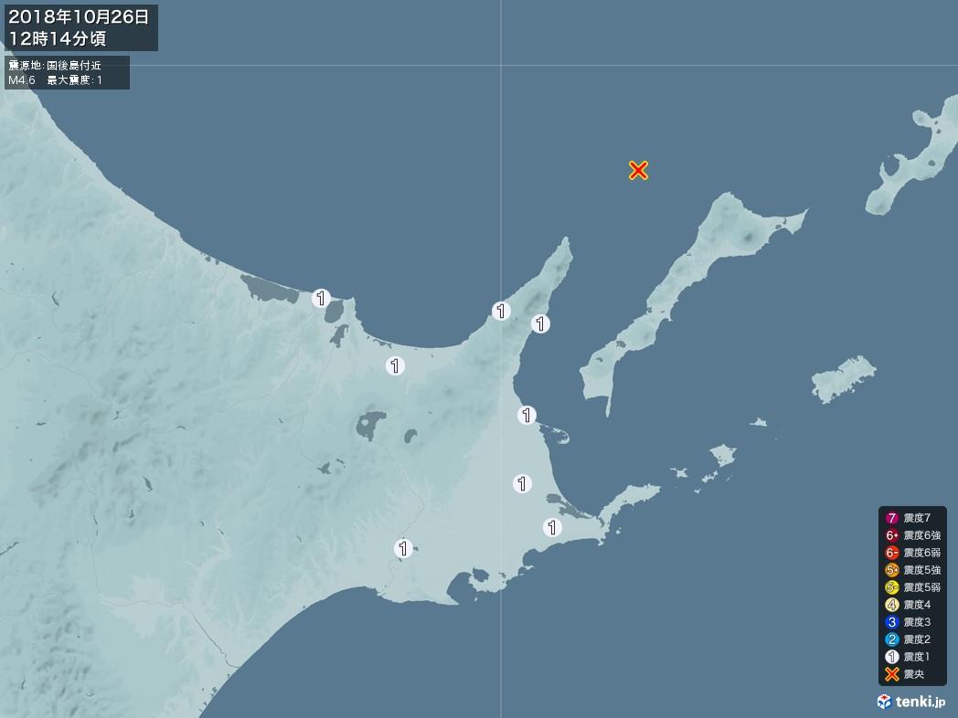 地震情報 2018年10月26日 12時14分頃発生 最大震度:1 震源地:国後島付近(拡大画像)