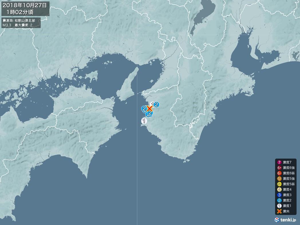 地震情報 2018年10月27日 01時02分頃発生 最大震度:2 震源地:和歌山県北部(拡大画像)