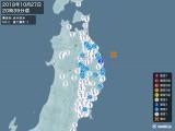 2018年10月27日20時39分頃発生した地震
