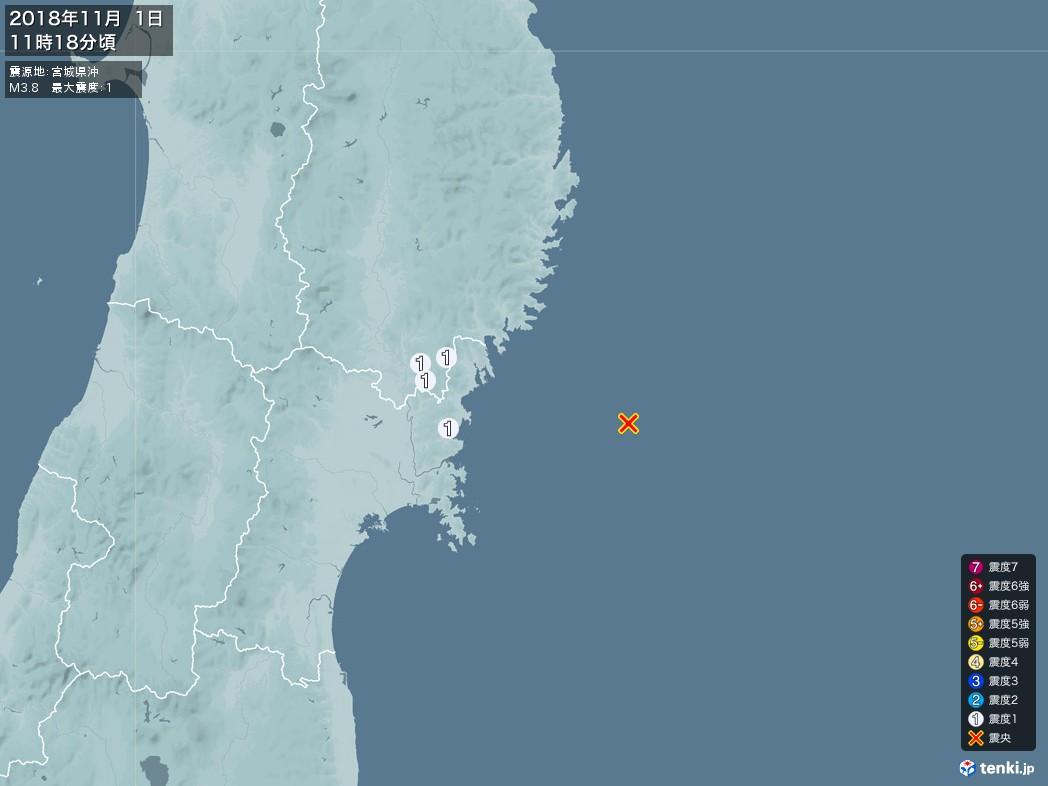 地震情報 2018年11月01日 11時18分頃発生 最大震度:1 震源地:宮城県沖(拡大画像)