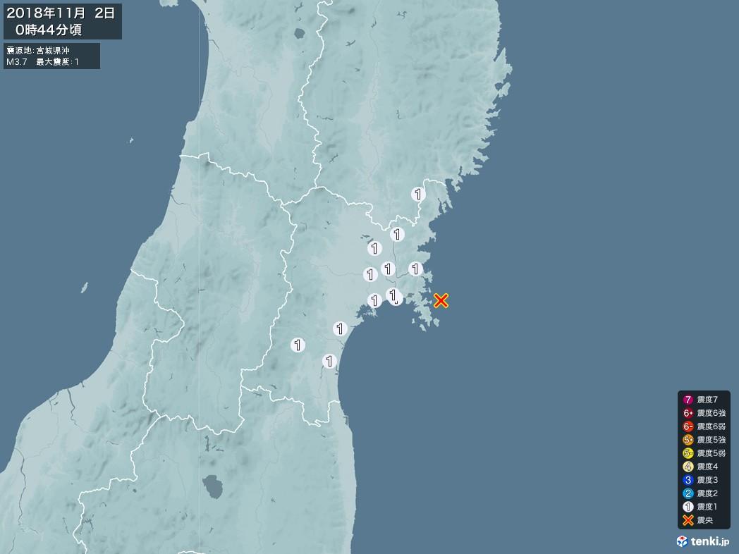 地震情報 2018年11月02日 00時44分頃発生 最大震度:1 震源地:宮城県沖(拡大画像)