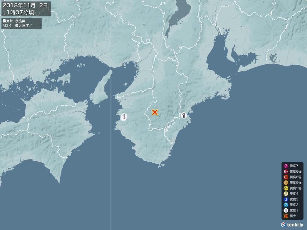 地震情報 2018年11月02日 01時07分頃発生 最大震度:1 震源地:奈良県(拡大画像)