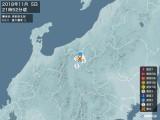 2018年11月05日21時52分頃発生した地震