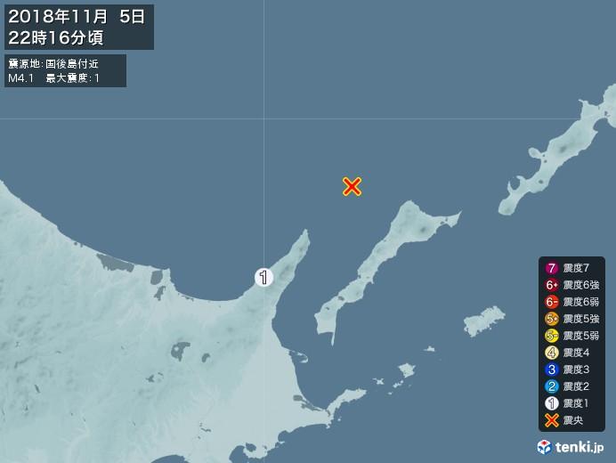 地震情報(2018年11月05日22時16分発生)