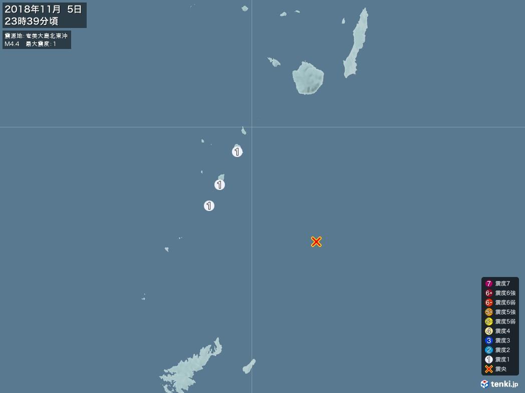 地震情報 2018年11月05日 23時39分頃発生 最大震度:1 震源地:奄美大島北東沖(拡大画像)