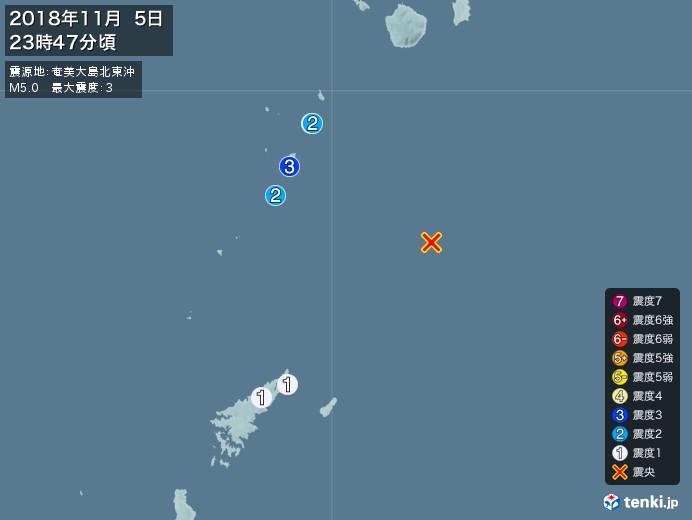 地震情報(2018年11月05日23時47分発生)