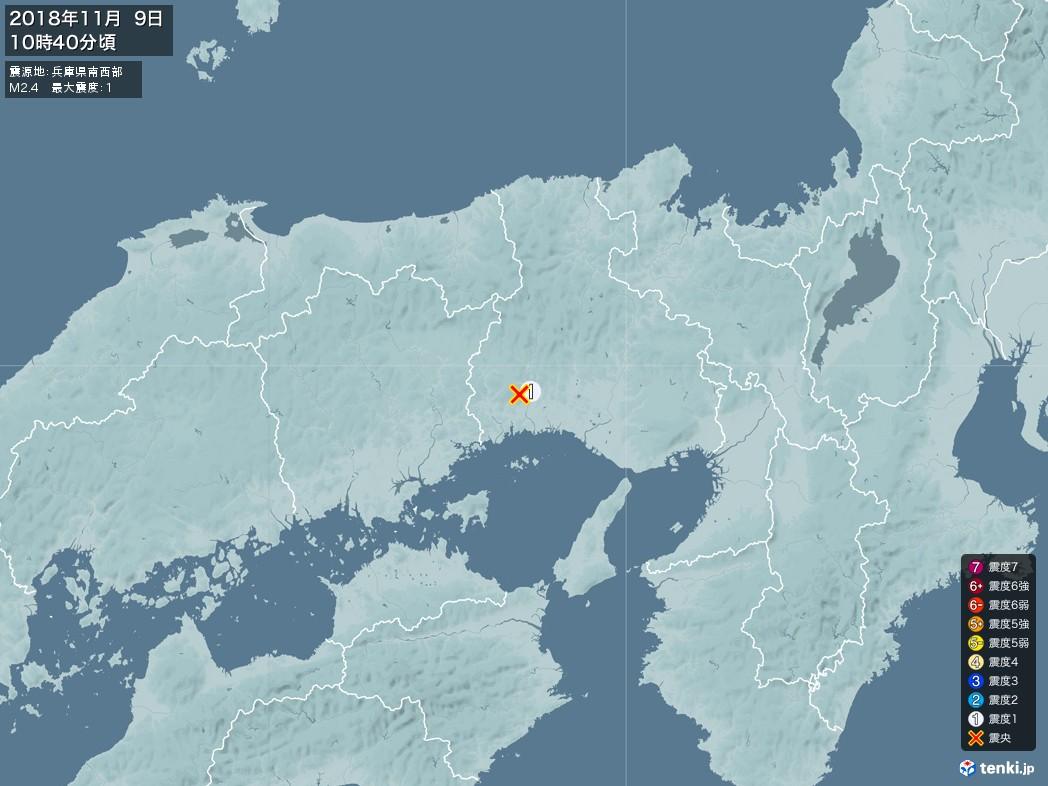 地震情報 2018年11月09日 10時40分頃発生 最大震度:1 震源地:兵庫県南西部(拡大画像)