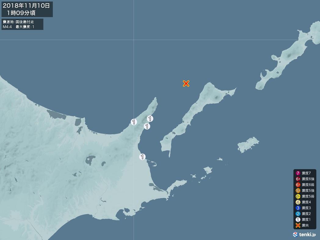 地震情報 2018年11月10日 01時09分頃発生 最大震度:1 震源地:国後島付近(拡大画像)