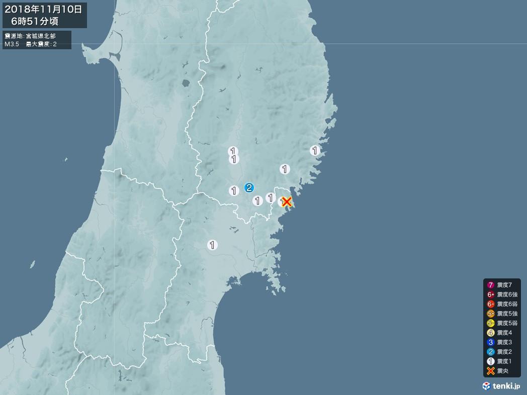 地震情報 2018年11月10日 06時51分頃発生 最大震度:2 震源地:宮城県北部(拡大画像)