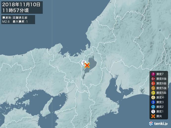 地震情報(2018年11月10日11時57分発生)