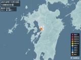 2018年11月10日16時50分頃発生した地震