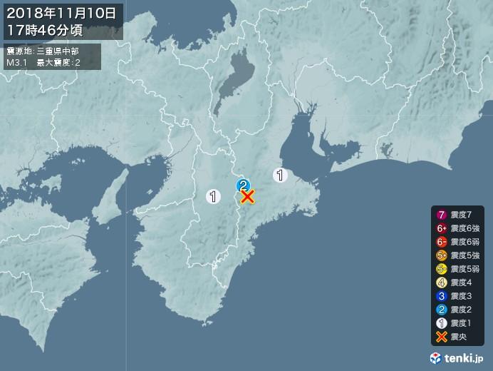 地震情報(2018年11月10日17時46分発生)