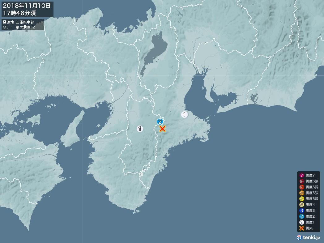 地震情報 2018年11月10日 17時46分頃発生 最大震度:2 震源地:三重県中部(拡大画像)