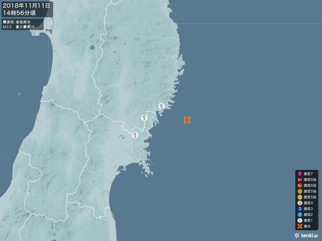 地震情報 2018年11月11日 14時56分頃発生 最大震度:1 震源地:宮城県沖(拡大画像)