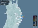 2018年11月16日11時49分頃発生した地震