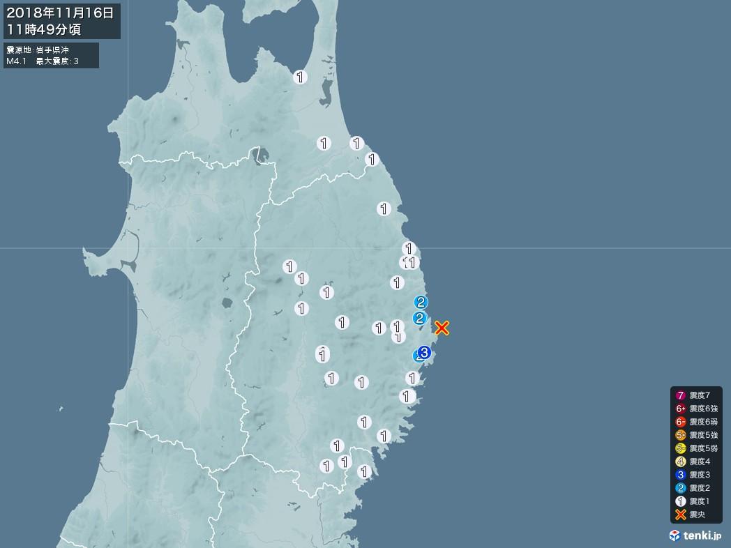 地震情報 2018年11月16日 11時49分頃発生 最大震度:3 震源地:岩手県沖(拡大画像)