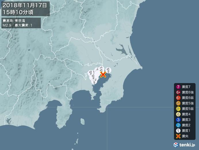 地震情報(2018年11月17日15時10分発生)