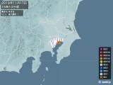 2018年11月17日15時10分頃発生した地震