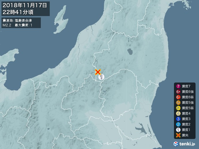 地震情報(2018年11月17日22時41分発生)
